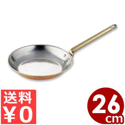 SW 銅製 丸フライパン 26cm/熱の回りが早いフライパン 銅フライパン