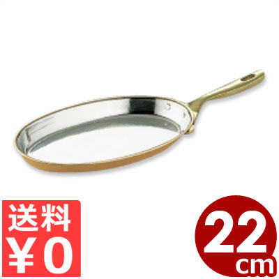 大きな割引 SW 銅製 銅製 小判フライパン SW 22cm/熱の回りが早いフライパン 銅フライパン 銅フライパン 楕円形フライパン, 深浦町:9e58bbc8 --- canoncity.azurewebsites.net