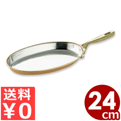 SW 銅製 小判フライパン 24cm/熱の回りが早いフライパン 銅フライパン 楕円形フライパン