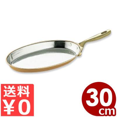 SW 銅製 小判フライパン 30cm/熱の回りが早いフライパン 銅フライパン 楕円形フライパン