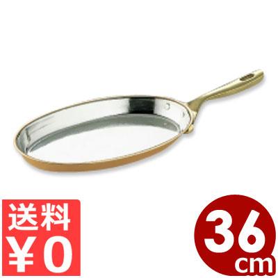 【超特価sale開催】 SW 銅製 小判フライパン 銅製 36cm/熱の回りが早いフライパン 銅フライパン 楕円形フライパン, 世界、日本の逸品提供ここ掘れワン:e3ee29f2 --- fabricadecultura.org.br