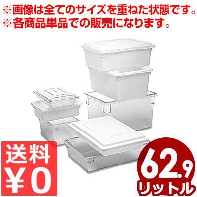 食材収納ケース フードボックス 1/1(660×457mm)×高さ305mm ポリカーボネイト製 3328/コンテナ ケース 入れ物 容器 保存 保管 食器洗い機 食洗機 《メーカー取寄/返品不可》
