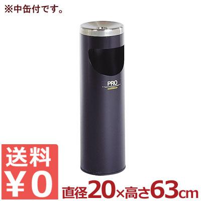 プロコスモス 灰皿 Sサイズ くず入れ缶付属/吸殻入れ ごみ箱 ダストボックス 《メーカー取寄/返品不可》