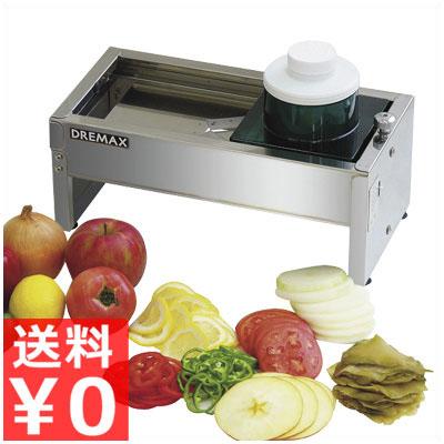 ドリマックス 手動Vスライサー 18-8ステンレス刃 MV-50D/野菜カッター 野菜薄切り 千切り《メーカー直送 代引/返品不可》