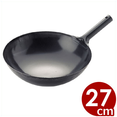 SS 鉄製 片手中華鍋(北京鍋) 27cm/鉄製炒め鍋 鉄製中華鍋 片手中華鍋 チャイナパン