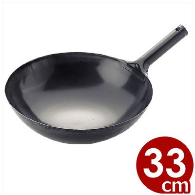 SS 鉄製 片手中華鍋(北京鍋) 33cm/鉄製炒め鍋 鉄製中華鍋 片手中華鍋 チャイナパン