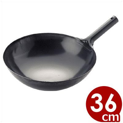 SS 鉄製 片手中華鍋(北京鍋) 36cm/鉄製炒め鍋 鉄製中華鍋 片手中華鍋 チャイナパン