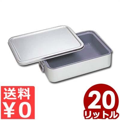 角型 二重米飯缶 20L アルミ製(内面スミフロン) 264-AS/学校 給食 配膳 運搬 箱 入れ物 容器 取っ手 保温 温かい 二重構造 くっつきにくい 洗いやすい 《メーカー取寄/返品不可》