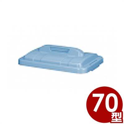 安値 2936407 開店記念セール トンボ トラッシュペール 70型用フタ 蓋 ごみ箱 029364007