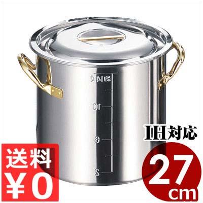 クラッド鋼寸胴鍋 27cm/15リットル IH(電磁)対応/業務用多層鋼寸胴鍋 ずんどう鍋 スープ鍋 フタ引っ掛けつき