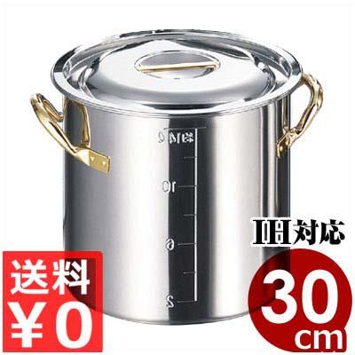 クラッド鋼寸胴鍋 30cm/21リットル IH(電磁)対応/業務用多層鋼寸胴鍋 ずんどう鍋 スープ鍋 フタ引っ掛けつき