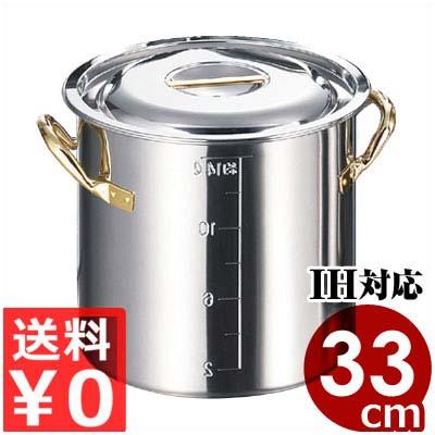 クラッド鋼寸胴鍋 33cm/26リットル IH(電磁)対応/業務用多層鋼寸胴鍋 ずんどう鍋 スープ鍋 フタ引っ掛けつき