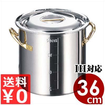 クラッド鋼寸胴鍋 36cm/36リットル IH(電磁)対応/業務用多層鋼寸胴鍋 ずんどう鍋 スープ鍋 フタ引っ掛けつき