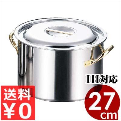 クラッド鋼半寸胴鍋 27cm/10リットル IH(電磁)対応/業務用多層鋼寸胴鍋 半ずんどう鍋 シチュー鍋 フタ引っ掛けつき