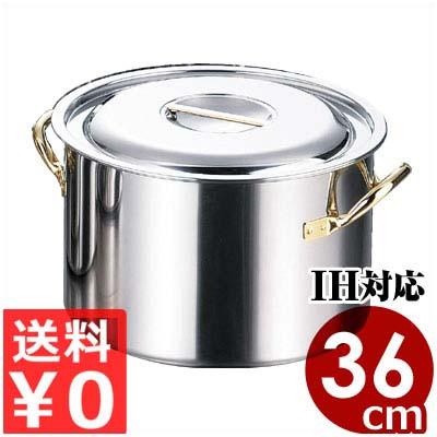 クラッド鋼半寸胴鍋 36cm/24リットル IH(電磁)対応/業務用多層鋼寸胴鍋 半ずんどう鍋 シチュー鍋 フタ引っ掛けつき