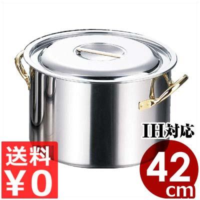 クラッド鋼半寸胴鍋 42cm/38リットル IH(電磁)対応/業務用多層鋼寸胴鍋 半ずんどう鍋 シチュー鍋 フタ引っ掛けつき