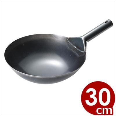 「鉄人」 鉄製北京鍋 30cm(1.2mm厚)/鉄製炒め鍋 鉄製中華鍋 片手中華鍋 チャイナパン