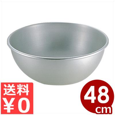 アカオアルミ 硬質アルミボール Φ48cm/ボウル 料理 お菓子作り 製菓 下ごしらえ シンプル 定番 金属ボール