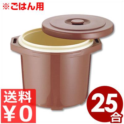 保温食缶 ごはん用 大 25合/ご飯 保存 保管 おひつ 入れ物 容器 温かい