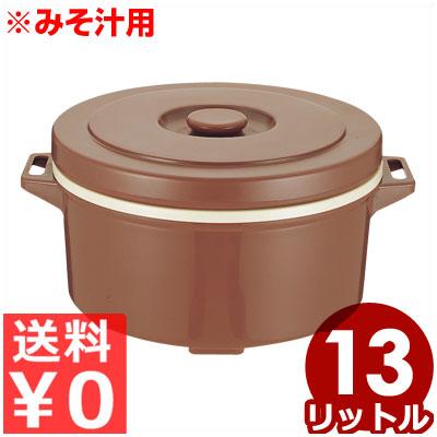 保温食缶 みそ汁用 大 13L/汁物 鍋 保存 保管 入れ物 容器 温かい