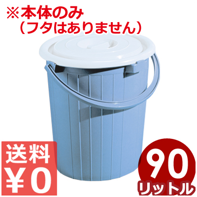 セキスイ ポリペール ポリバケツ本体のみ #90(90L)/ごみ箱 ダストボックス シンプル 定番