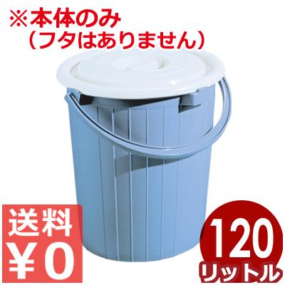 セキスイ ポリペール ポリバケツ本体のみ #120(120L)/ごみ箱 ダストボックス シンプル 定番