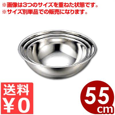 PE ステンレスボール 55cm 18-0ステンレス製/ボウル 料理 お菓子作り 製菓 下ごしらえ シンプル 定番 大きい 大容量