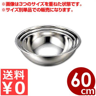 PE ステンレスボール 60cm 18-0ステンレス製/ボウル 料理 お菓子作り 製菓 下ごしらえ シンプル 定番 大きい 大容量