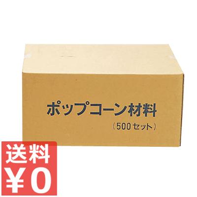 ポップコーン材料 500セット 食材&カップセット《メーカー直送 代引/返品不可》