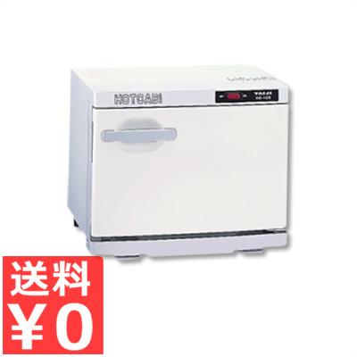 タイジ 電気タオル蒸し機 ホットキャビ HC-10S/蒸しタオル・熱いおしぼり(あつしぼ)に《メーカー直送 代引/返品不可》