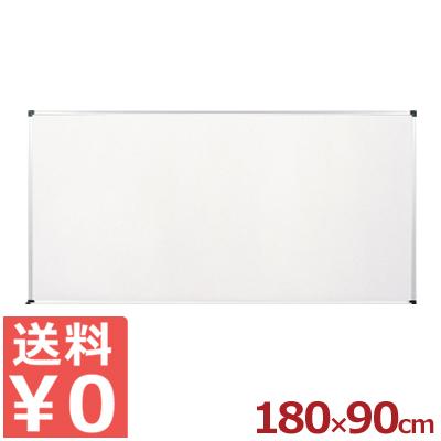 ホーロー ホワイトボード 無地 H-918 180×90cm/壁掛け 《メーカー取寄/返品不可》