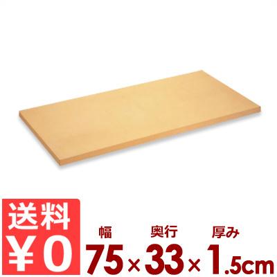 アサヒゴム 業務用合成ゴムまな板 クッキントップ 105号 75×33cm×厚さ1.5cm/カッティングボード 傷つきにくい 滑りにくい 耐熱 大きい