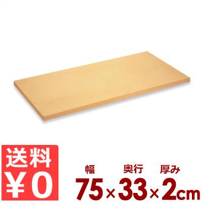アサヒゴム 業務用合成ゴムまな板 クッキントップ 105号 75×33cm×厚さ2cm/カッティングボード 傷つきにくい 滑りにくい 耐熱 大きい