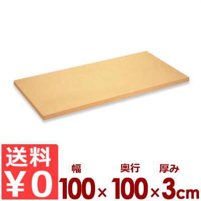 アサヒゴム 業務用合成ゴムまな板 クッキントップ 113号 100×100cm×厚さ3cm/カッティングボード 傷つきにくい 滑りにくい 耐熱 大きい 《メーカー取寄/返品不可》