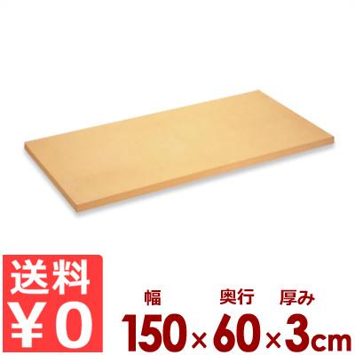 アサヒゴム 業務用合成ゴムまな板 クッキントップ 116号 150×60cm×厚さ3cm/カッティングボード 傷つきにくい 滑りにくい 耐熱 大きい 《メーカー取寄/返品不可》