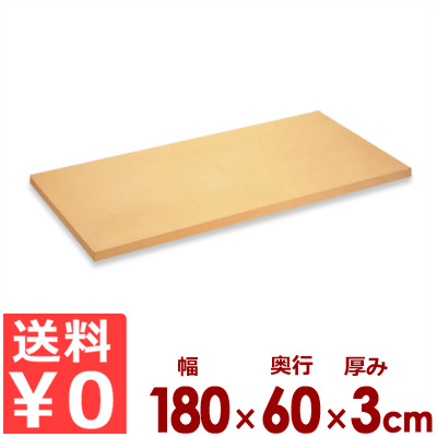 アサヒゴム 業務用合成ゴムまな板 クッキントップ 117号 180×60cm×厚さ3cm/カッティングボード 傷つきにくい 滑りにくい 耐熱 大きい 《メーカー取寄/返品不可》