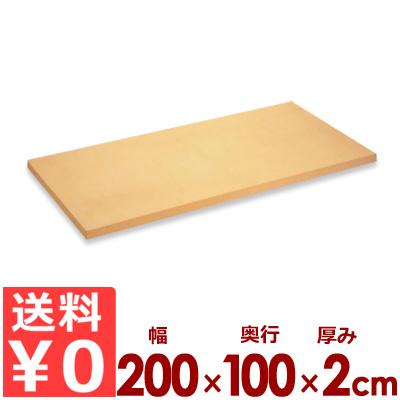 アサヒゴム 業務用合成ゴムまな板 クッキントップ 119号 200×100cm×厚さ2cm/カッティングボード 傷つきにくい 滑りにくい 耐熱 大きい 《メーカー取寄/返品不可》