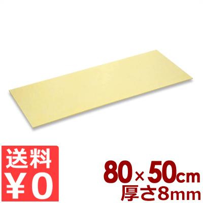アサヒゴム 業務用ゴムソフトまな板 A-K4 80×50cm×厚さ8mm/カッティングボード シート 柔らかい 滑りにくい 《メーカー取寄/返品不可》
