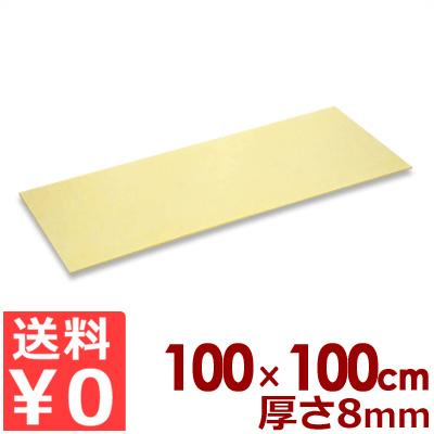 アサヒゴム 業務用ゴムソフトまな板 A-K7 100×100cm×厚さ8mm/カッティングボード シート 柔らかい 滑りにくい 《メーカー取寄/返品不可》