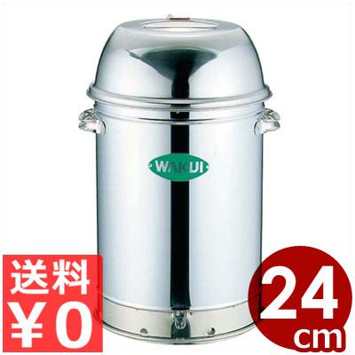 燻製対応 マルチオーブン 24cm WS-24 18-0ステンレス製/スモークオーブン 燻製オーブン