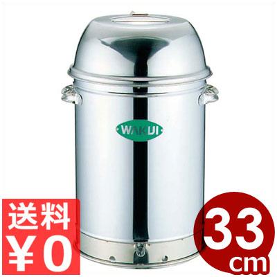燻製対応 マルチオーブン 33cm WL-33 18-0ステンレス製/スモークオーブン 燻製オーブン