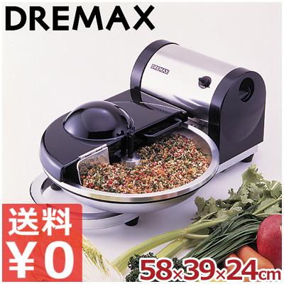 ドリマックス 電動フードカッター マルチミジン DX-90/野菜みじん切り機《メーカー直送 代引/返品不可》