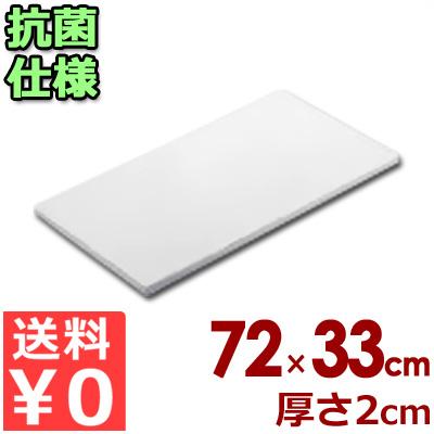 激安通販新作 東和 業務用抗菌まな板 ポリエチレン製 K-72 (72×33×2cm)/カッティングボード シンプル 清潔 衛生 031496003, セレクトSHOPぶるーまん 440a2a50