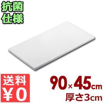 東和 業務用抗菌まな板 ポリエチレン製 K-900 (90×45×3cm)/カッティングボード シンプル 清潔 衛生