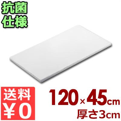 東和 業務用抗菌まな板 ポリエチレン製 K-1200 (120×45×3cm)/カッティングボード シンプル 清潔 衛生