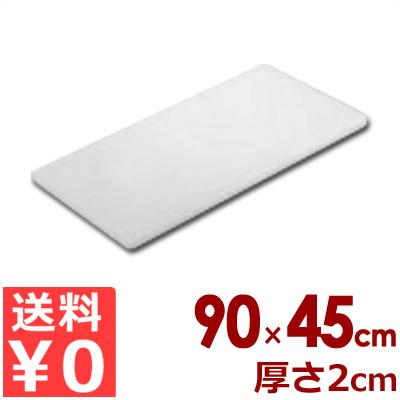東和 業務用まな板 ポリエチレン製 N-90 (90×45×2cm)/カッティングボード シンプル 大きい
