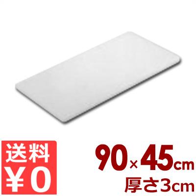 東和 業務用まな板 ポリエチレン製 N-900 (90×45×3cm)/カッティングボード シンプル 大きい