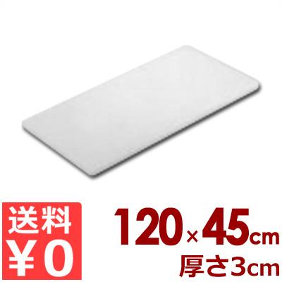 東和 業務用まな板 ポリエチレン製 N-1200 (120×45×3cm)/カッティングボード シンプル 大きい
