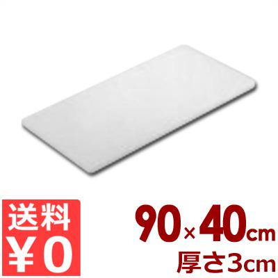 東和 業務用まな板 ポリエチレン製 N-904 (90×40×3cm)/カッティングボード シンプル 大きい
