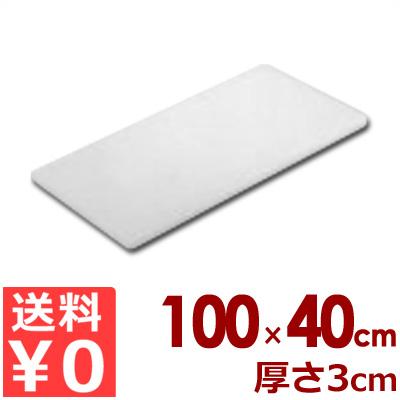 東和 業務用まな板 ポリエチレン製 N-1000 (100×40×3cm)/カッティングボード シンプル 大きい